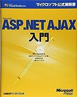 Microsoft ASP.NET AJAX入門 (マイクロソフト公式解説書)