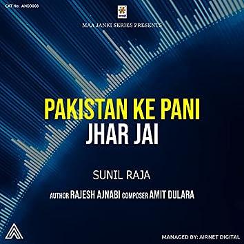 Pakistan Ke Pani Jhar Jai