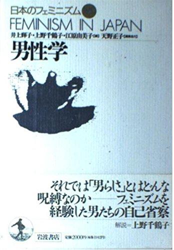 男性学 (日本のフェミニズム 別冊)の詳細を見る