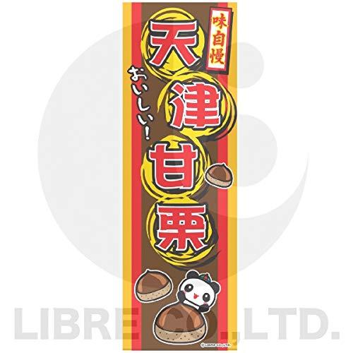 のぼり/のぼり旗『天津甘栗/甘栗/あまぐり』180×60cm B柄
