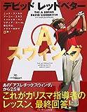 【ゴルフ】A swing理論をご存知でしょうか【レッドベター】