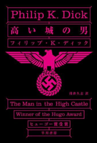 高い城の男 (ハヤカワ文庫 SF 568)の詳細を見る
