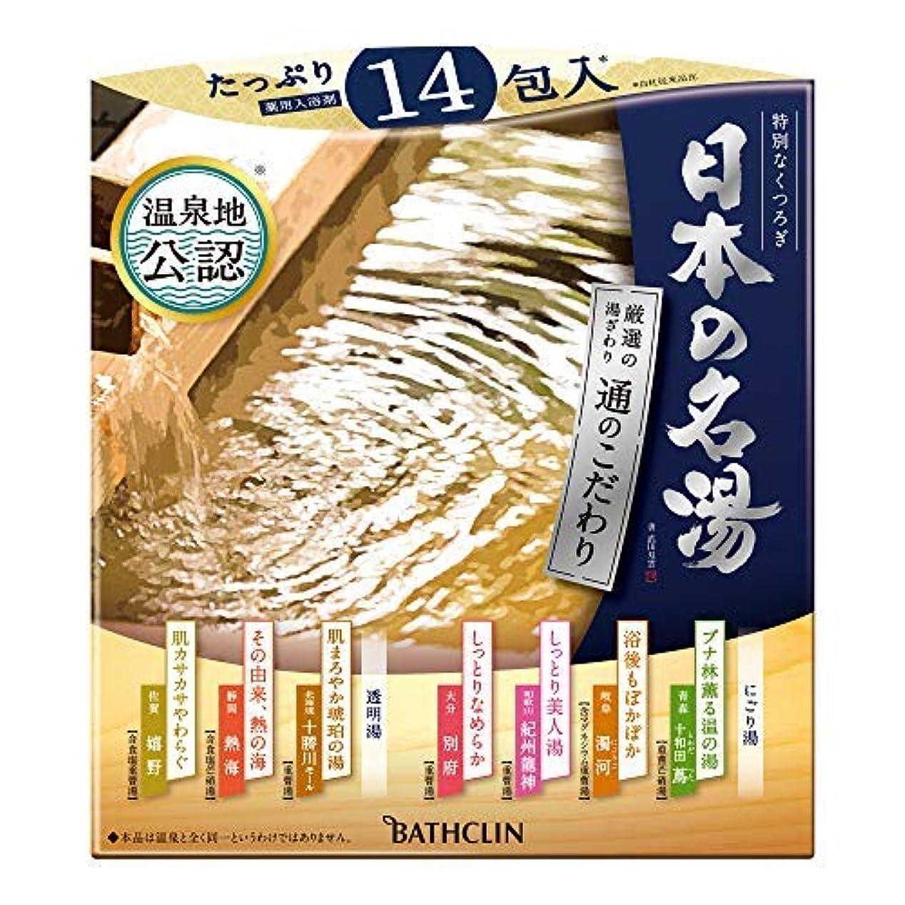 無声で歩行者ひも日本の名湯 通のこだわり 30g×14包 × 15個セット