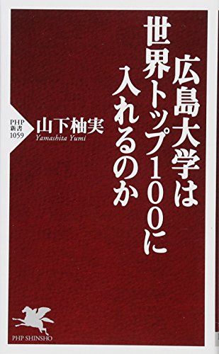 広島大学は世界トップ100に入れるのか (PHP新書)
