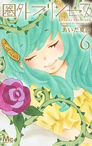 圏外プリンセス 6 (マーガレットコミックス)