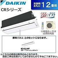 ダイキン ハウジングエアコン 標準パネルセット(フレッシュホワイト) 12畳用 天井埋込カセット形 シングルフロータイプ CRシリーズ S36RCRV-BC40J-WF