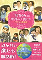 「欣ちゃん」と世界の子供たち ~サチ子の腹話術~
