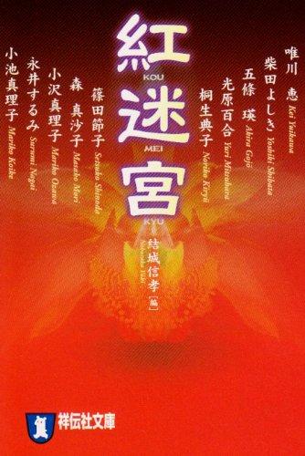 紅迷宮 (祥伝社文庫)