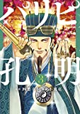 パリピ孔明(3) (コミックDAYSコミックス)