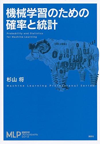 機械学習のための確率と統計 (機械学習プロフェッショナルシリーズ)