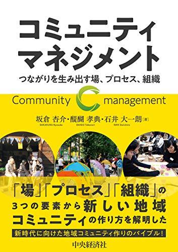 コミュニティマネジメント