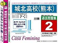 城北高校【熊本県】 H27年度用過去問題集2(H26【3科目】+模試)
