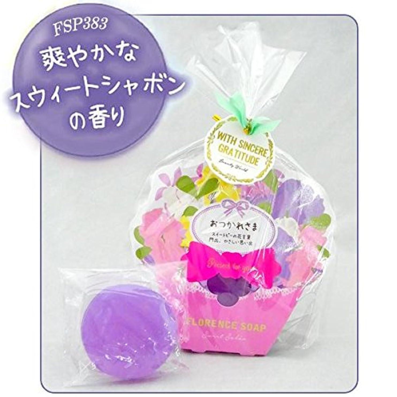 座るふつう中でビューティーワールド BWフローレンスの香り石けん 花束パッケージ 6個セット スウィートシャボン