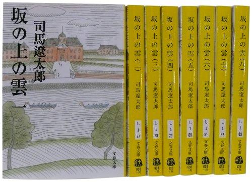 坂の上の雲(全8巻セット)