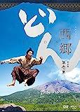 西郷どん 完全版 第壱集 DVD