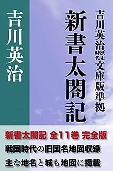 [吉川英治]の新書太閤記 全11巻完全版 旧国名地図付き インクナブラPD