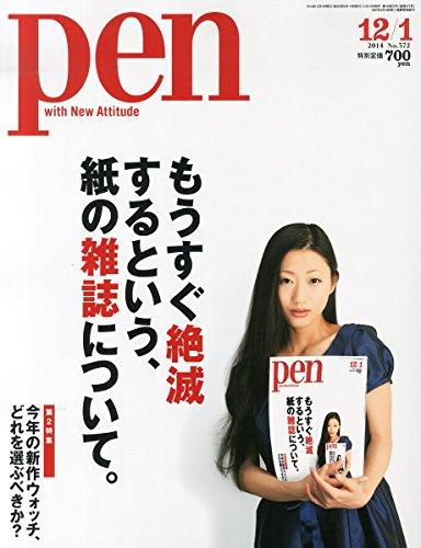 Pen (ペン) 2014年 12/1号 [もうすぐ絶滅するという、紙の雑誌について。]