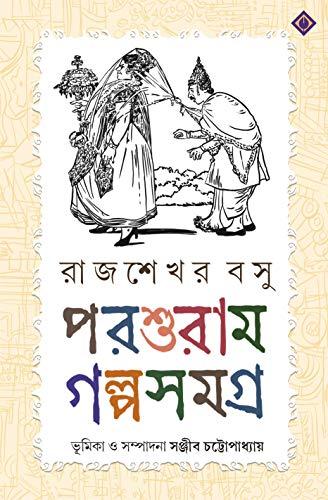 PARASURAM GOLPO SAMAGRA | Collection of 100 Bengali Stories by Rajshekhar Basu | Rare Bengali Book | Compiled and Edited by Sanjib Chattopadhyay
