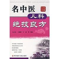 名中医児科絶技良方(中国語)
