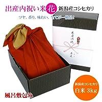 [出産内祝いのお返し]赤ちゃんの写真・メッセージ入り内祝い米(風呂敷)コシヒカリ 3キロ