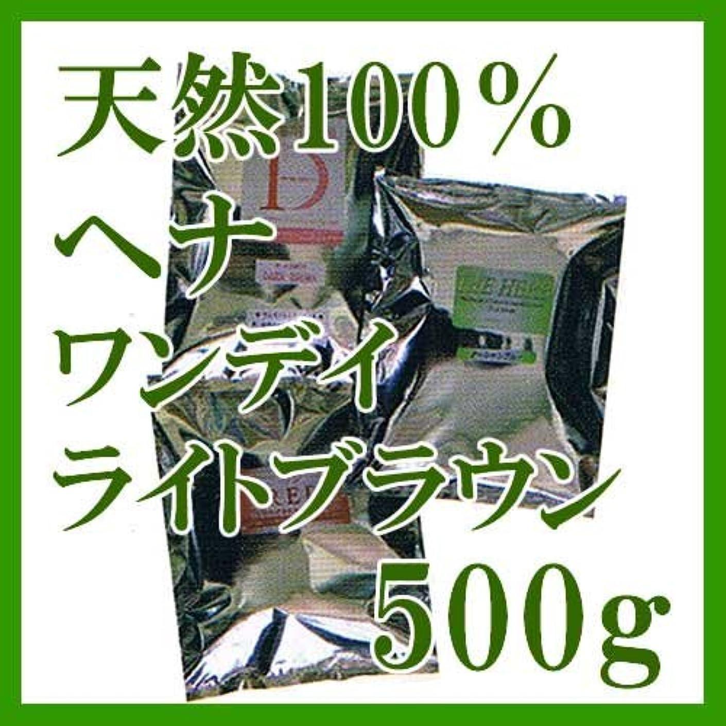 レイア古い窒素ヘナ インターナショナル 天然100%ヘナ ワンデイライトブラウン 500g