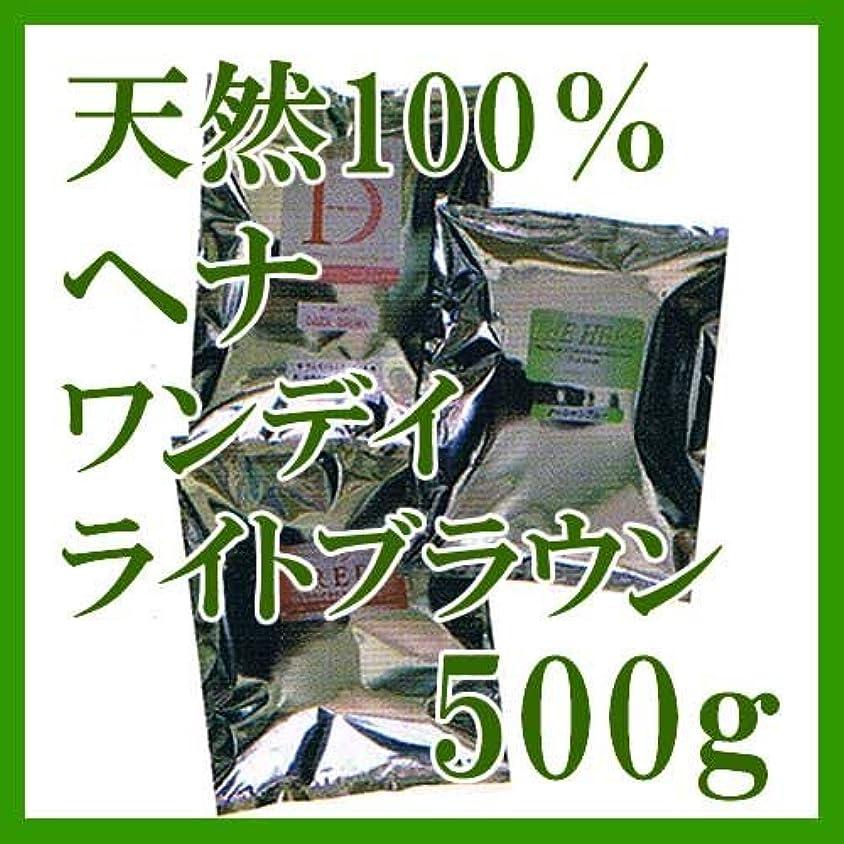 本当に講師水を飲むヘナ インターナショナル 天然100%ヘナ ワンデイライトブラウン 500g