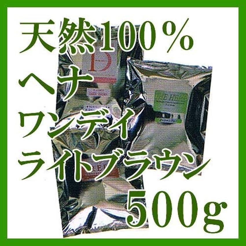 パンツ制裁こっそりヘナ インターナショナル 天然100%ヘナ ワンデイライトブラウン 500g