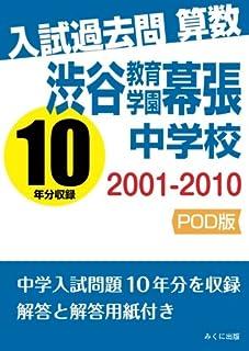 入試過去問算数 2001-2010 渋谷教育学園幕張中学校