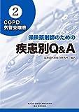 保険薬剤師のための疾患別Q&A 2 COPD 気管支喘息