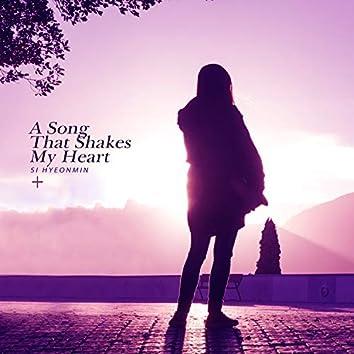 내 마음을 흔드는 노래