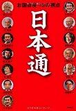 日本通 お国自慢・13の視点