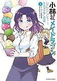 小林さんちのメイドラゴン エルマのOL日記(3) (アクションコミックス(月刊アクション))