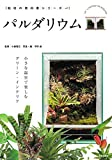 パルダリウム 小さな温室で楽しむ グリーン・インテリア