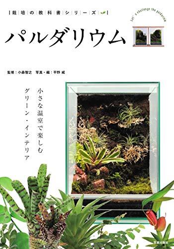 パルダリウム - 小さな温室で楽しむ グリーン・インテリア - (栽培の教科書シリーズ)
