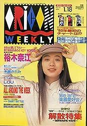 オリコン・ウィークリー 1993年1月18日号 通巻687号
