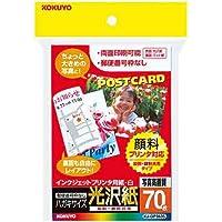 コクヨ IJP用はがきサイズ光沢 郵便番号枠なし70枚×5