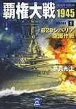 覇権大戦1945〈1〉B29シベリア空爆作戦 (学研M文庫)