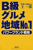 B級グルメ地域No.1パワーブランド戦略