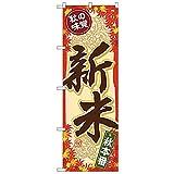 販促アイテムの定番品。 Gのぼり SNB-4263 秋の味覚 新米 〈簡易梱包