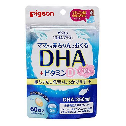 ピジョン(Pigeon)DHAプラス(DHA+ビタミンD)【母乳で赤ちゃんへ届ける(マタニティサプリメントソフトカプセル)】60粒入