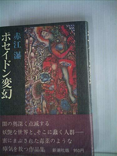 ポセイドン変幻 (1975年)