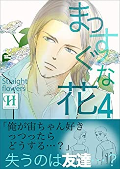 [はなのうた【for girls】, hananouta books]のまっすぐな花 4 (hananouta books)