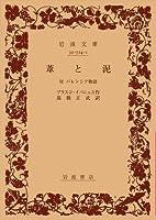 葦と泥 (岩波文庫 赤 724-1)