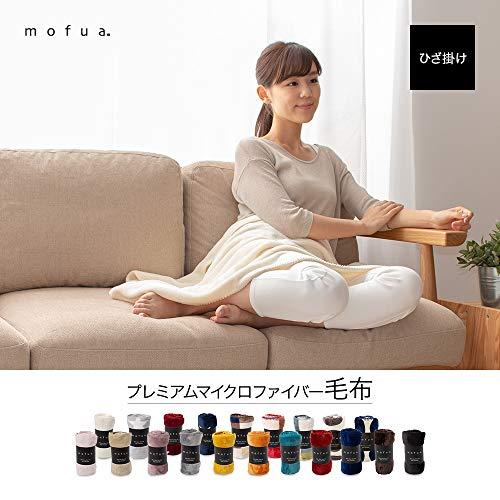 mofua(モフア)『プレミアムマイクロファイバーひざ掛け毛布』