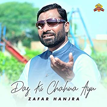 Das Ki Chahna Ayn - Single