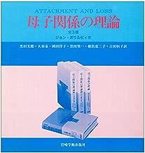 母子関係の理論 全3巻 新版