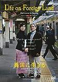 異国に生きる[DVD]一般版: 日本の中のビルマ人 (<DVD>)