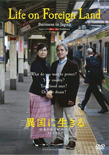異国に生きる[DVD]一般版: 日本の中のビルマ人 (<DVD>)の詳細を見る
