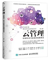 云管理 互联网+时代的组织管理革命