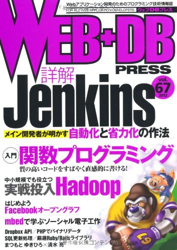 WEB+DB PRESS Vol.67